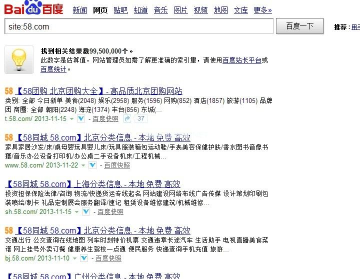 site带www和不带www收录不同问题(图1)