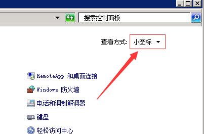 windows2008如何查看系统日志(图4)