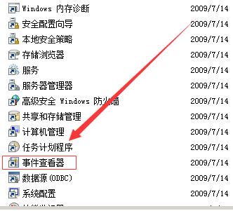 windows2008如何查看系统日志(图3)