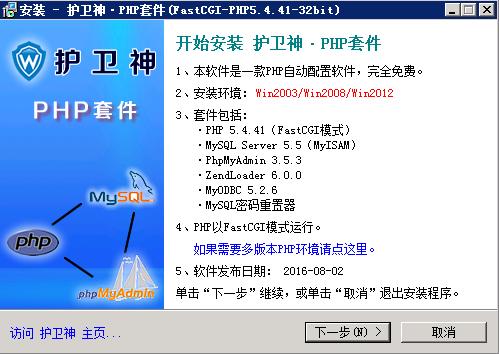 windows2008一鍵安裝web環境 一鍵安裝mysql
