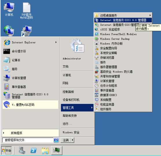 windows 2008搭建SMTP邮件服务器发送邮件教程(图1)