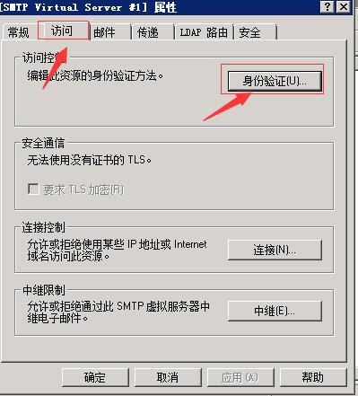 windows 2008搭建SMTP邮件服务器发送邮件教程(图3)