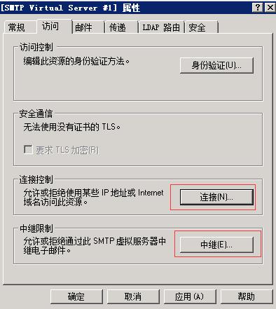 windows 2008搭建SMTP邮件服务器发送邮件教程(图5)