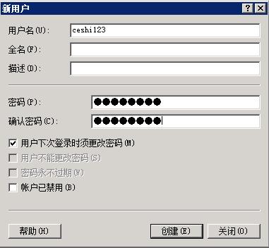 windows2008新建增加用户和删除用户(图2)