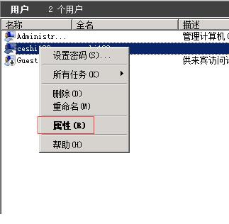 windows2008新建增加用户和删除用户(图3)