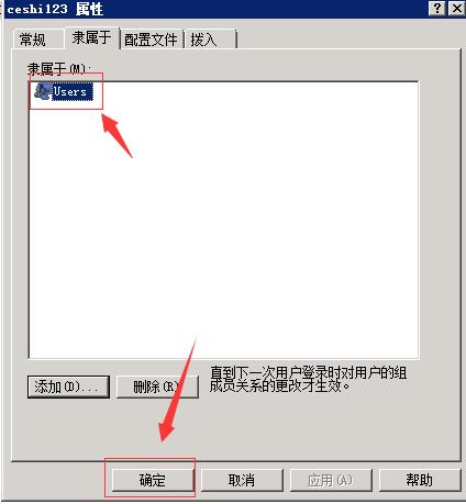 windows2008新建增加用户和删除用户(图4)