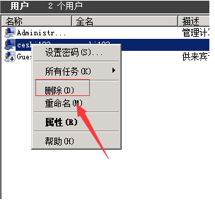 windows2008新建增加用户和删除用户(图5)