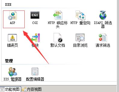 windows2008 iis7启用设置父路径方法