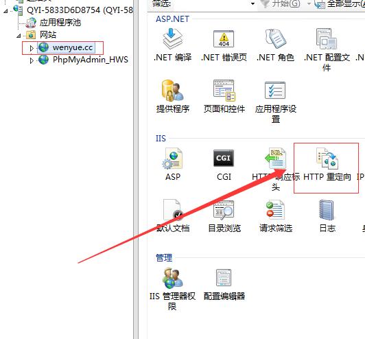 windows2012设置301跳转