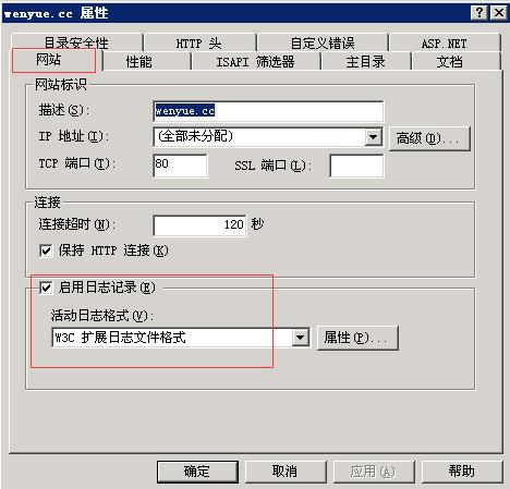 windows2003 iis6开启网站日志