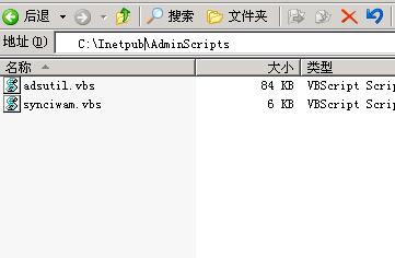 windows2003 64系統iis6程序池設置為32位方