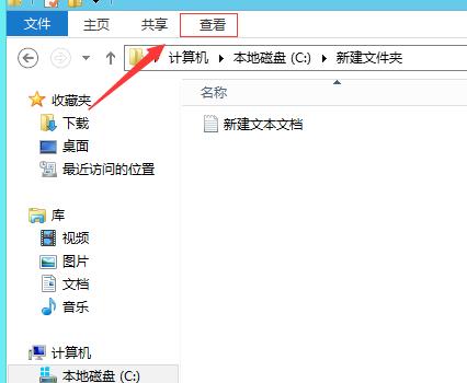 windows 2012系统如何显示文件后缀名