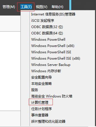 win2012挂载硬盘 增加新硬盘方法(图2)