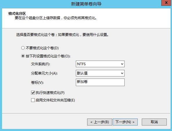 win2012挂载硬盘 增加新硬盘方法(图11)