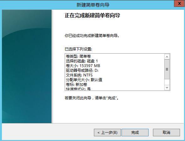 win2012挂载硬盘 增加新硬盘方法(图12)