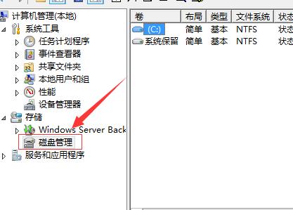 win2012挂载硬盘 增加新硬盘方法(图3)