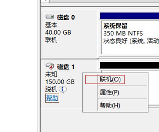 win2012挂载硬盘 增加新硬盘方法(图4)