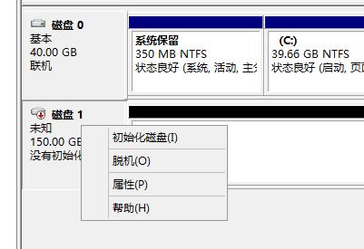 win2012掛載硬盤 增加新硬盤方法(圖5)