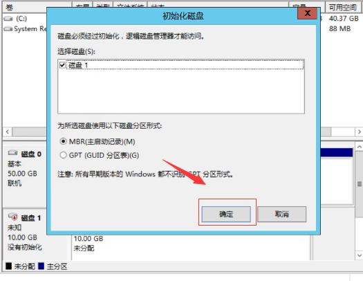 win2012挂载硬盘 增加新硬盘方法(图6)