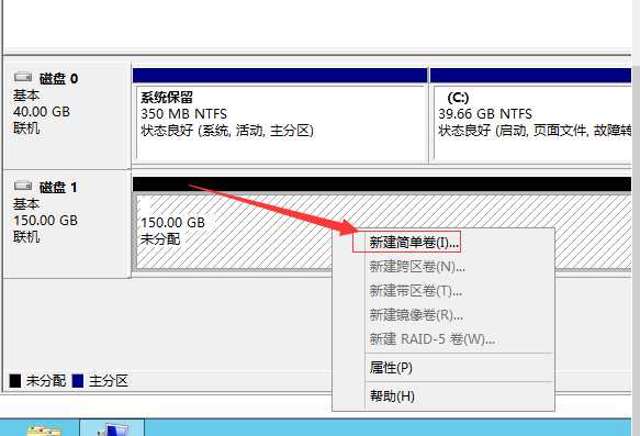 win2012挂载硬盘 增加新硬盘方法(图7)