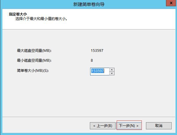 win2012挂载硬盘 增加新硬盘方法(图9)