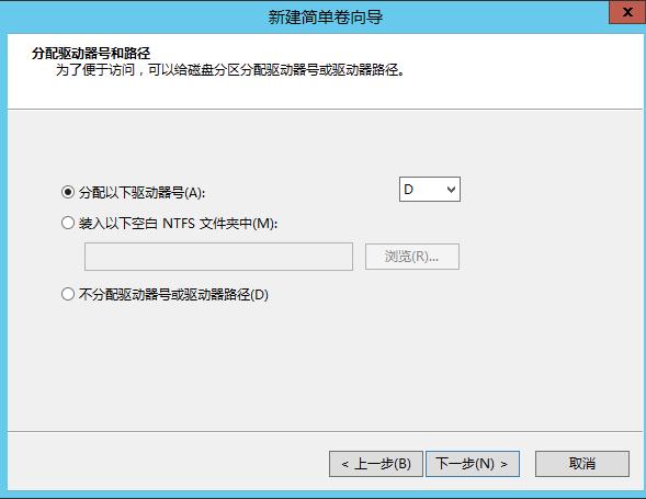 win2012挂载硬盘 增加新硬盘方法(图10)