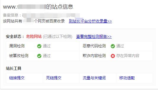 網站提示:安全狀態: 危險網站 解決辦法