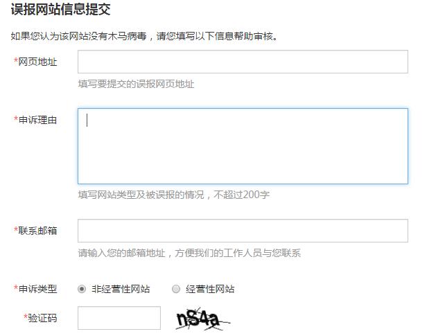 网站提示:安全状态: 危险网站 解决办法(图2)