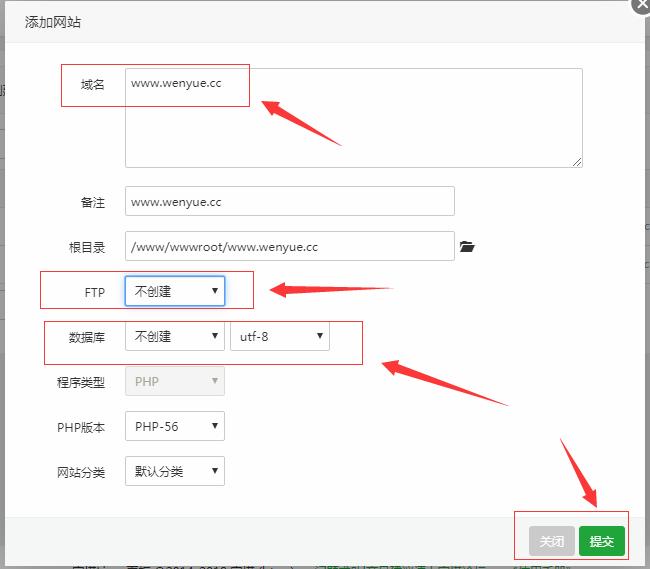寶塔面板如何創建網站、數據庫、ftp等信息(圖2)
