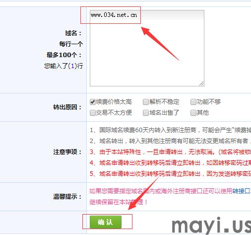 聚名网域名如何获取转移密码(图2)