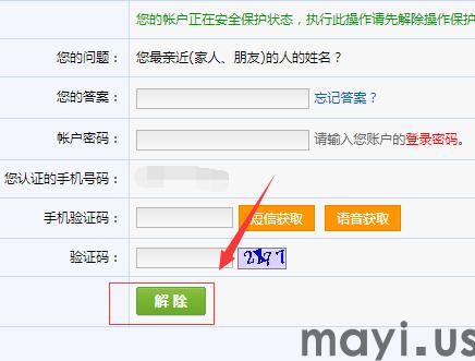 聚名网域名如何获取转移密码(图3)