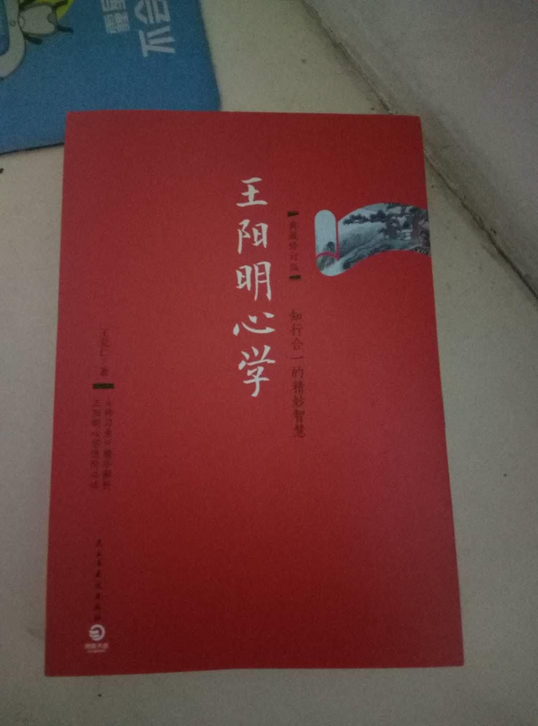 读《王阳明心学》